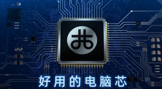 Chinese x86 CPU Vendor 'Zhaoxin' plans to introduce new Discrete GPUs for the Asian market