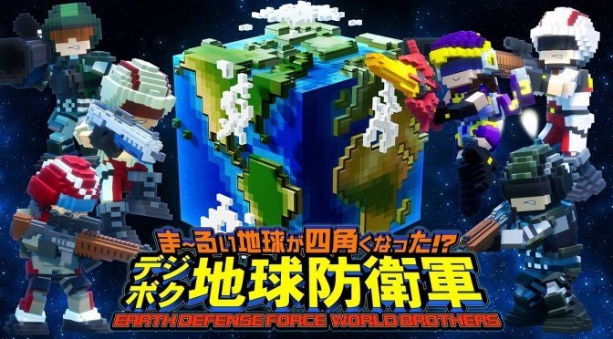 EARTH DEFENSE FORCE WORLD BROTHERS feature